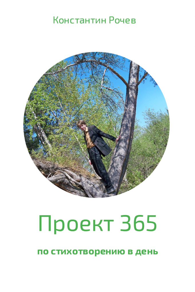 Проект 365: по стихотворению в день в течение года, Константин Рочев